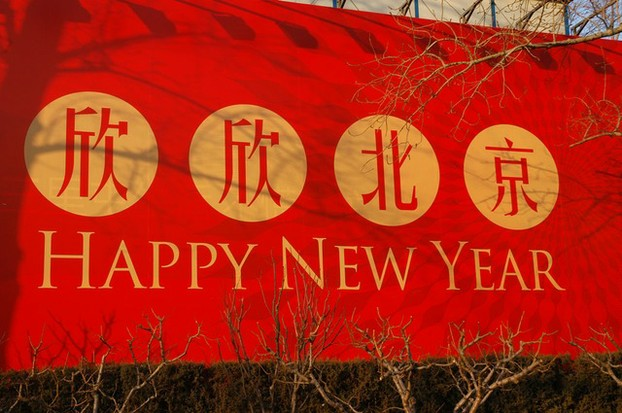 happy_new_chinese_yr